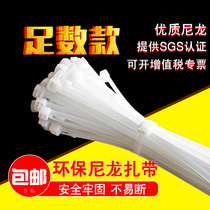 Self-locking nylon cable ties 4 * 200mm Cable ties 500 fixed plastic cable ties Cable ties White black