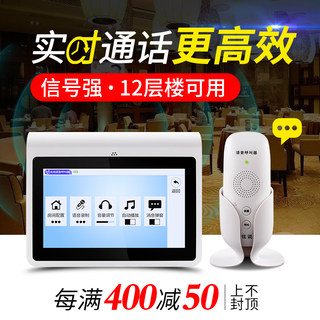 Bixi Te two-way intercom voice call system pager teahouse restaurant office wireless intercom call bell