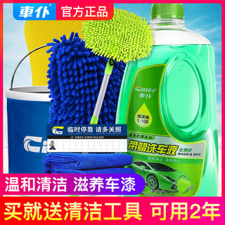 Car servant car washing liquid water wax white car cleaner car special strong decontamination artifact car foam cleaning set