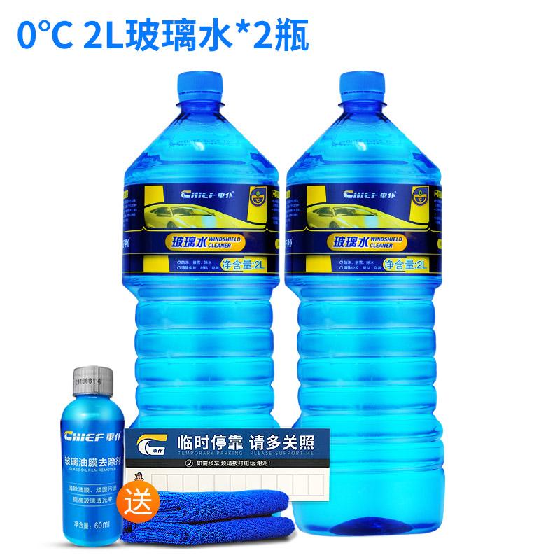 【有车必备】车仆汽车冬季防冻玻璃水