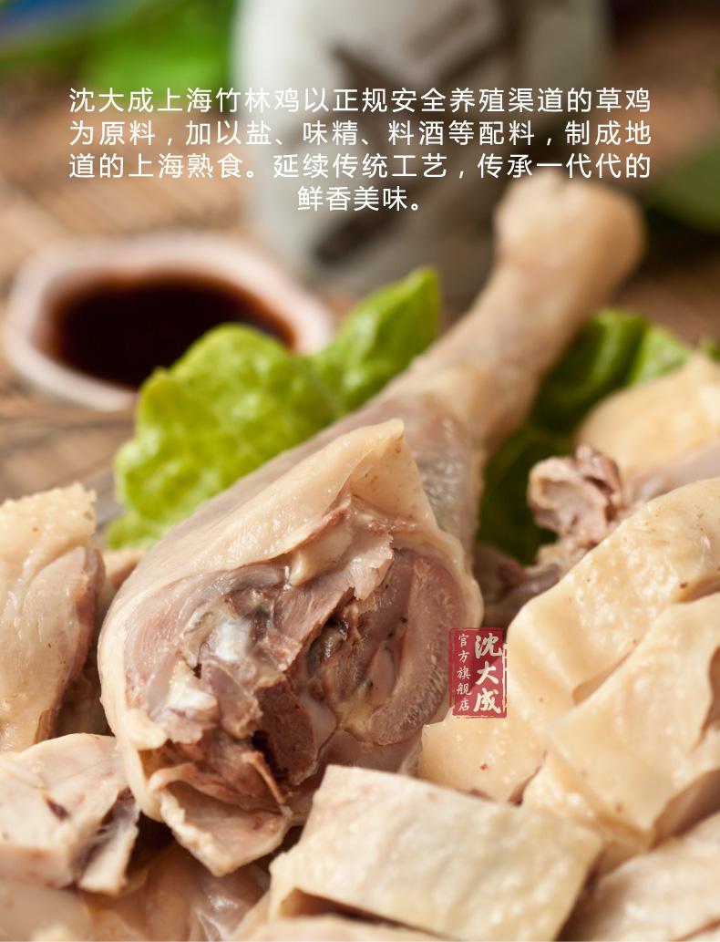沈大成上海特产肉类熟食礼盒春节年货酱鸭滷肉肉食竹林鸡狮子头详细照片