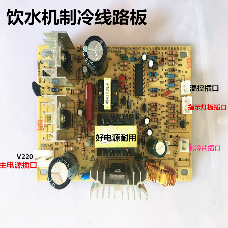 Water dispenser dedicated circuit board semiconductor chip cooling power  supply board temperature control 12V 6A 8A