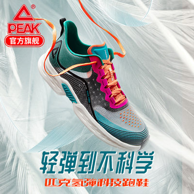 Peak light bullet technology running shoes men 2021 new women's sports shoes fashion trend casual breathable ultra light running shoes