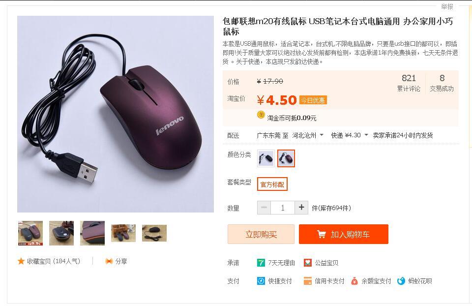 低价包邮25R背光键盘+4.5R鼠标,刚需的可以考虑 薅薅羊毛 第1张