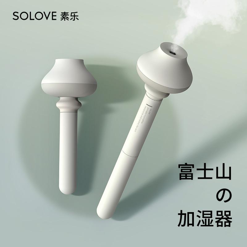 小米生态链、纳米水雾:Solove/素乐 富士山便携式喷雾加湿器