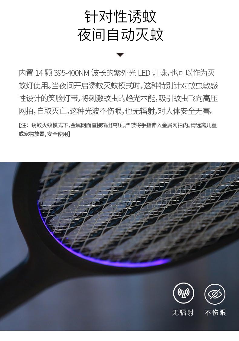 小米生态链 素乐 充电式智能电蚊拍 诱蚊灭蚊2合1 图8