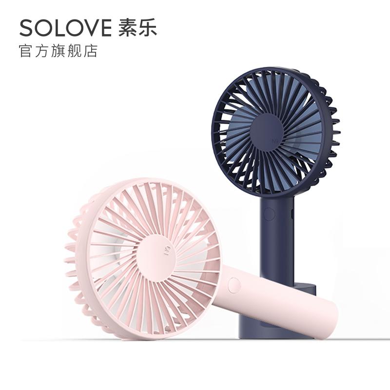 素乐solove小风扇,送女生颜值实用小物