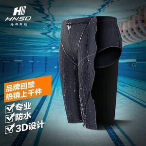 海娜斯顿专业泳裤防水速干男士五分鲨鱼皮泳衣紧身平角游泳裤套装