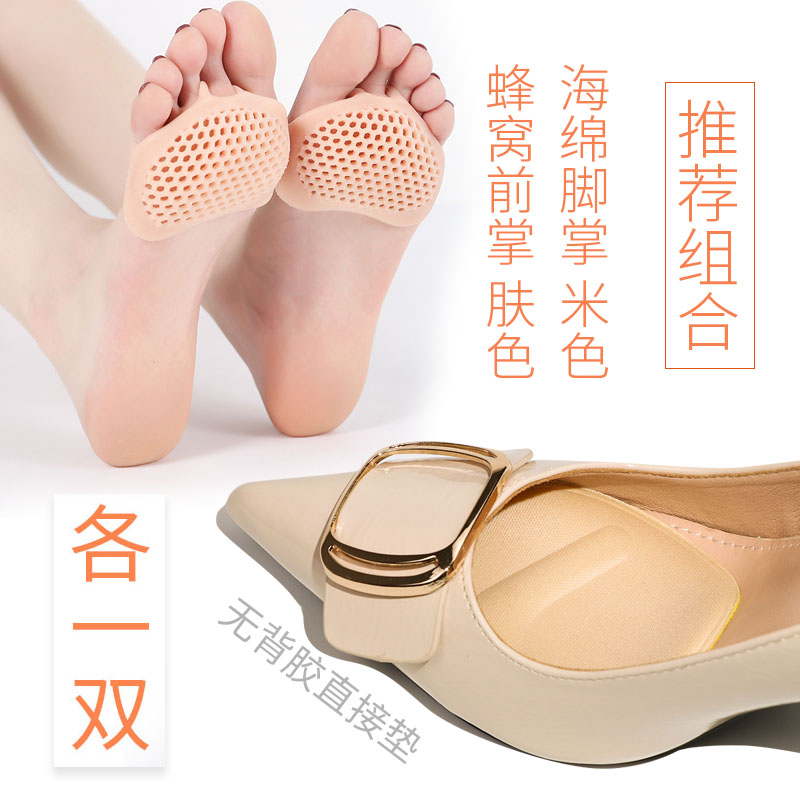 Sponge Soles Beige 1 Pair + Honeycomb Skin Color 1 Pair