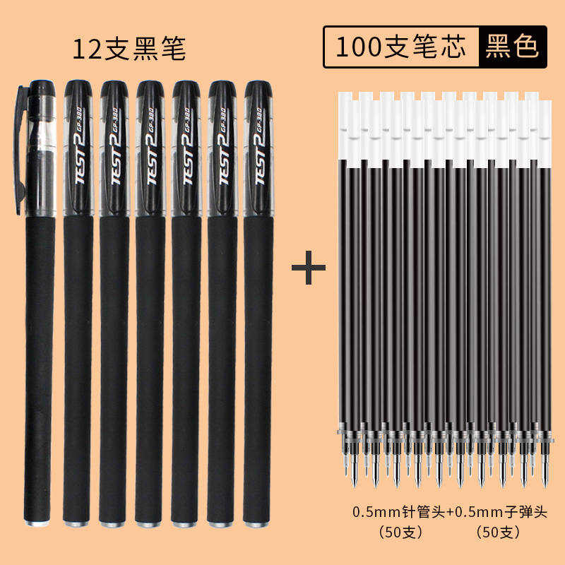 12 Pens + 50 Black Bullets 50 Black 0.5 Needles