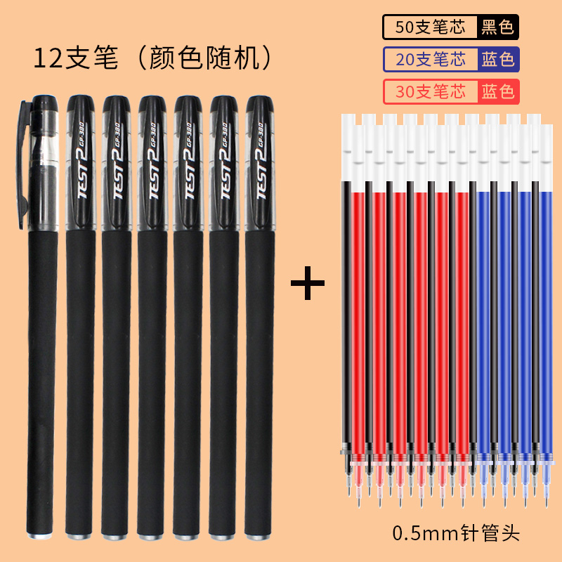 12 Pens + 50 Black 30 Red 20 Blue % 20 Needles 0.5 Core