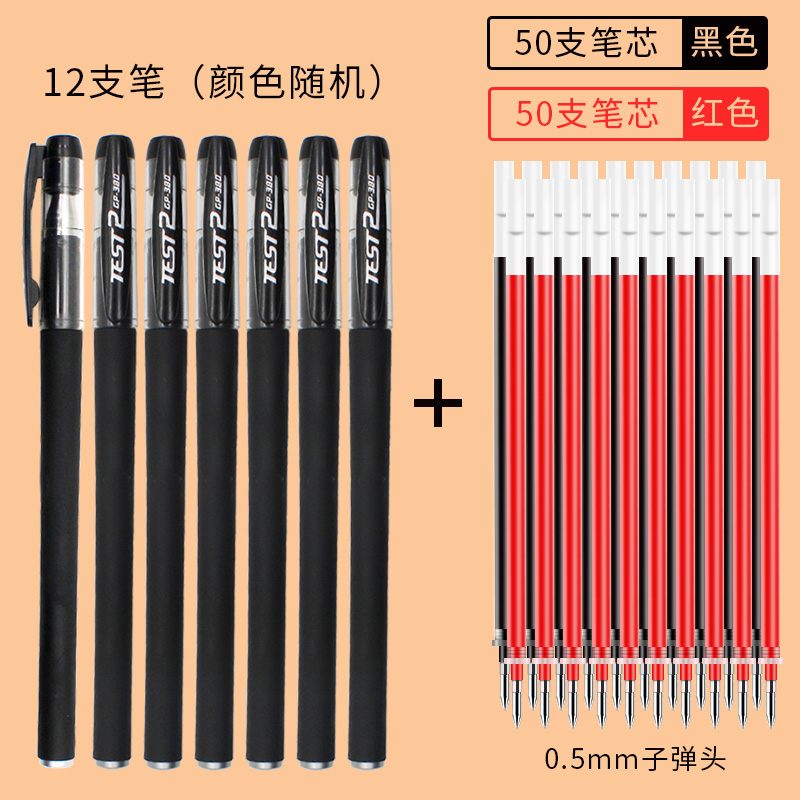 12 Pens + 50 Black 50 Red Core 0.5 Bullets