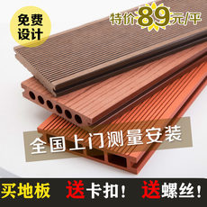WPC floor outdoor WPC courtyard terrace strip anticorrosive wood engineering garden outdoor balcony solid wood floor