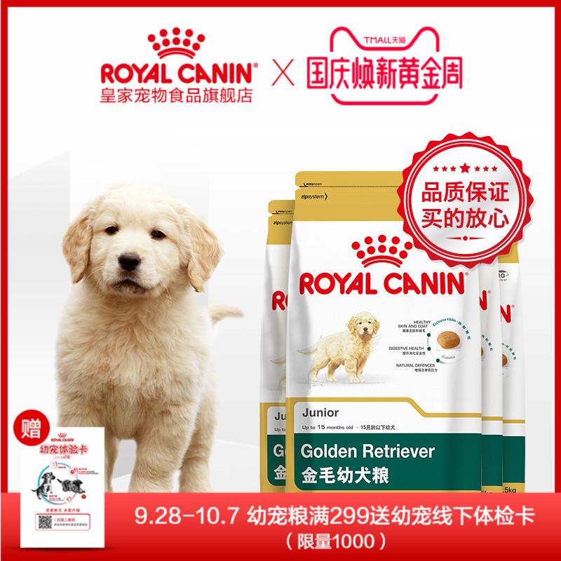 Royal Canin皇家 金毛幼犬糧AGR29-3.5KG*4 犬主糧 28省包郵