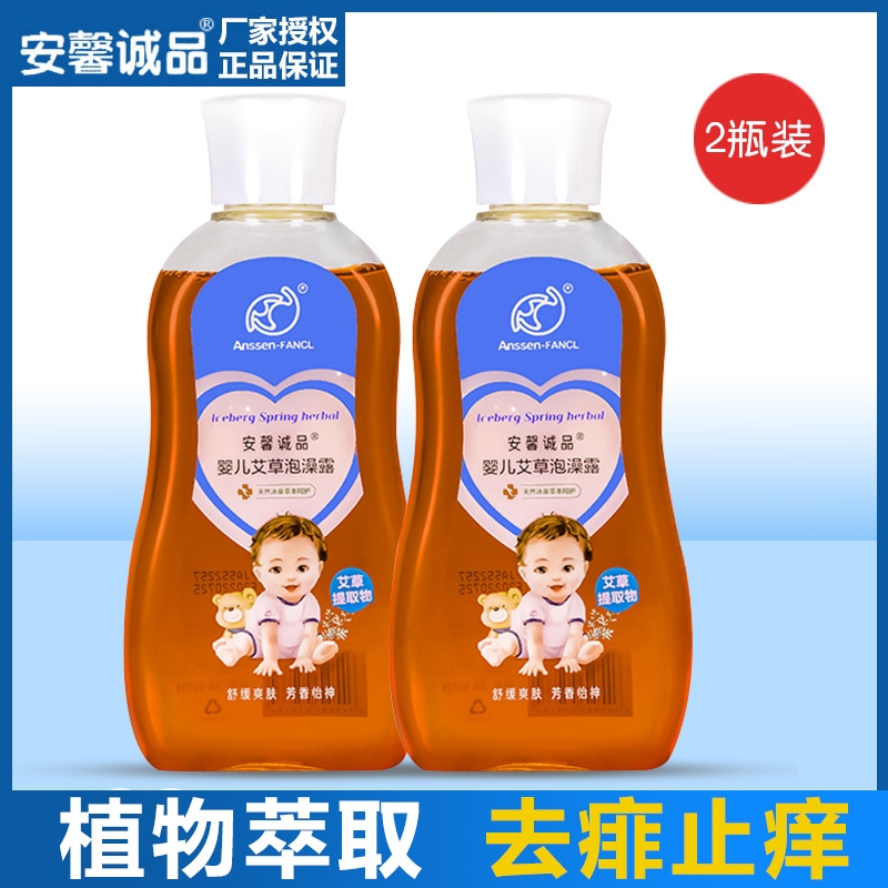 Anxin Eslite Baby bath Golden dew Special baby bath golden water Anti-prickly heat anti-itching mosquito repellent Toilet water Pregnant women