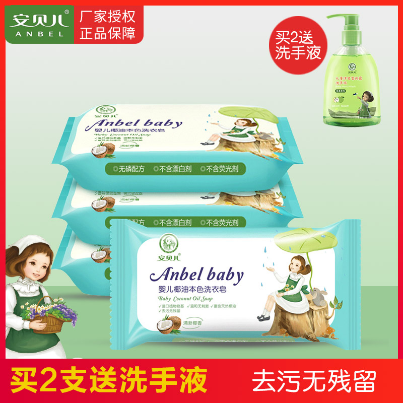 Baby Laundry soap Baby special soap Childrens sterilization laundry soap bb soap Newborn diaper soap