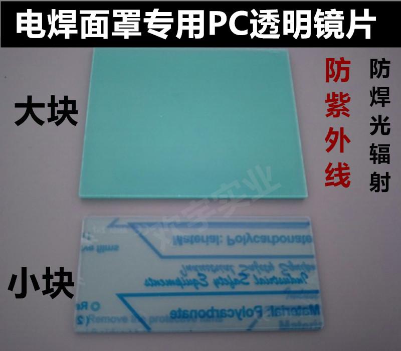 电焊面罩PC保护片自动变光面罩防护镜片防紫外线镜片电焊面罩镜片