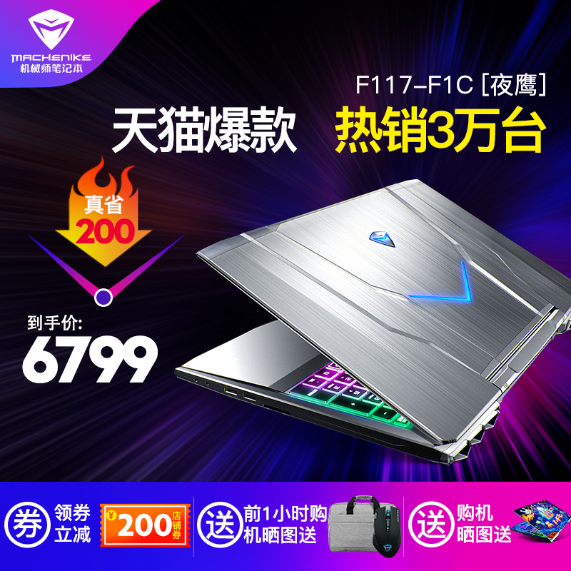 MACHENIKE mechanic F117 F1K/C 6 nuclear eight generation i7 alone significantly GTX1050ti 4G metal game book 15.6-inch thin portable laptop student portable