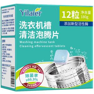 洗衣机槽清洁泡腾片杀菌消毒除垢