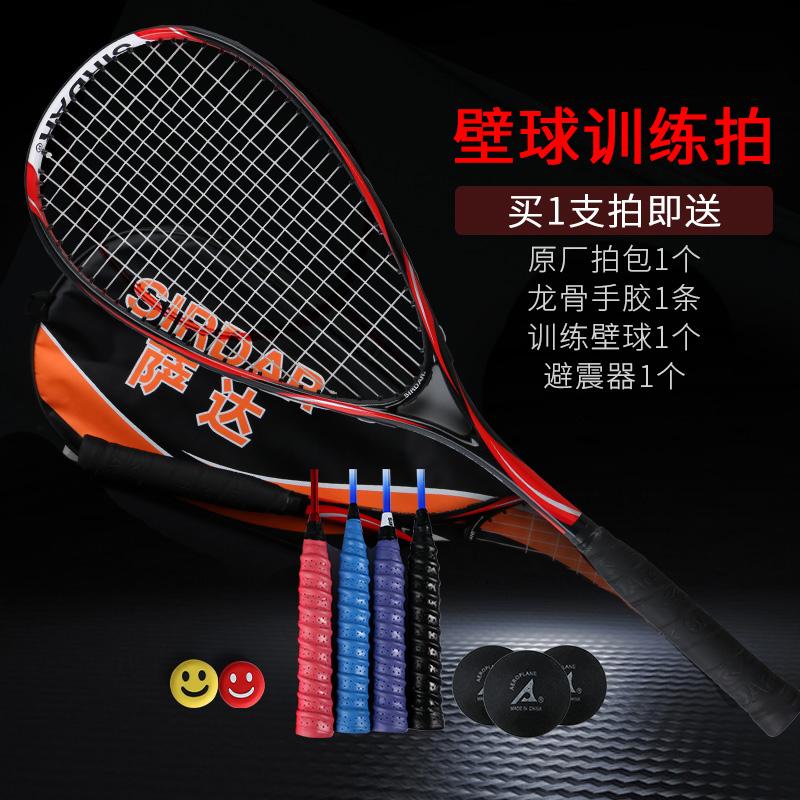 Chính hãng Sada squash vợt carbon siêu nhẹ một người mới bắt đầu thiết lập đào tạo chuyên nghiệp để gửi một bộ đầy đủ các phụ kiện