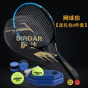 萨达网球拍单人双人初学者套装碳素男女通用一体网拍单只装 送六