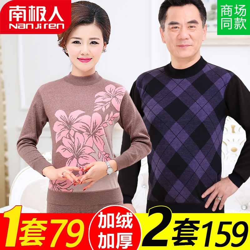 Antarctica people keep warm underwear female thickened cashmere middle-aged and elderly men's suit Big Daddy mom autumn clothes autumn pants