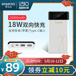 Roman Shi fast charge flashing power bank 20000 mAh large capacity Rome Shi genuine portable suitable for Apple Xiaomi Huawei large capacity mobile power 18W two-way fast charging dedicated