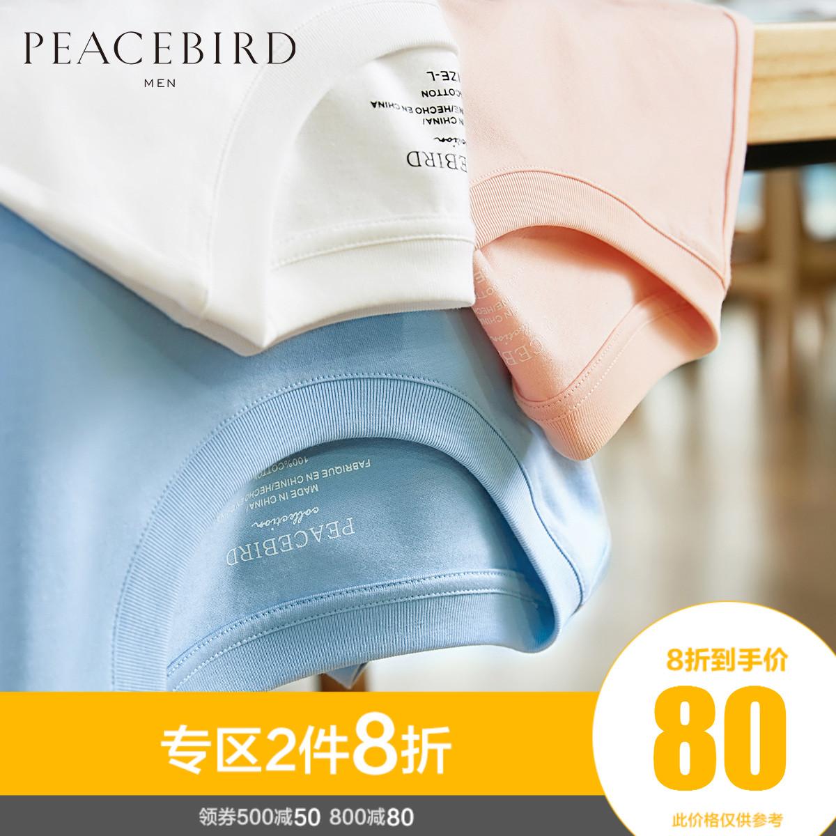 太平鸟男装 短袖T恤男夏季纯色打底衫纯棉体恤韩版衣服青年半袖潮
