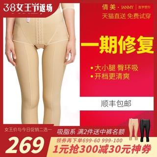 Шортики корректирующие,  Милый большая радость нога поглощать смазка медицинская техника после тело скульптуры брюки женские брюки тонкий нога брюки тело пластик брюки привлечь смазка модель форма одежда, цена 3063 руб