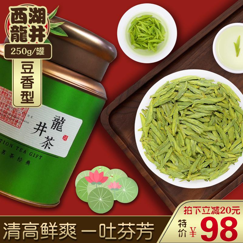 特级杭州正宗西湖龙井2019绿茶明前雨前春茶茶叶豆香250g罐装新茶