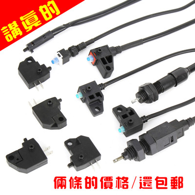 Electric car disc brake drum brake power switch/brake light switch round square simple electric motorcycle waterproof