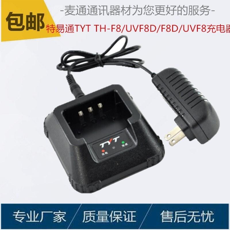 原装特易通TYT TH-F8/UVF8D/F8D/UVF8对讲机充电器 座充火牛 包邮