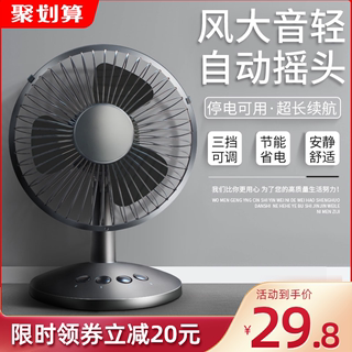 ReSound USB small fan portable fan portable small mini-bed dormitory mute largest wind home office desk Desktop Stationary automatic shaking his head fan