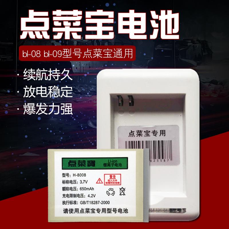 无线点菜宝点菜机电池HB8008 BL-08 BL-09点菜器掌中宝充电器通用