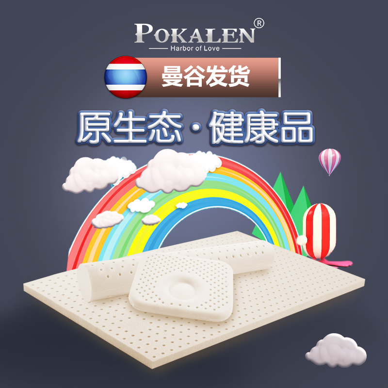 POKALEN Thailand pure imported natural latex infant mattress three-piece tatami cotton bed sets