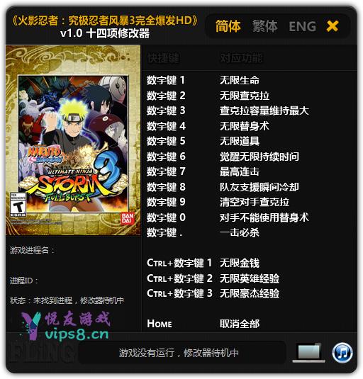 火影忍者:究极忍者风暴3 完全爆发 高清版 十四项修改器