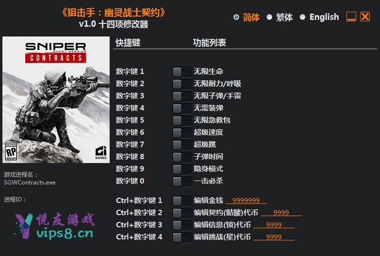 狙击手:幽灵战士契约 十四项修改器
