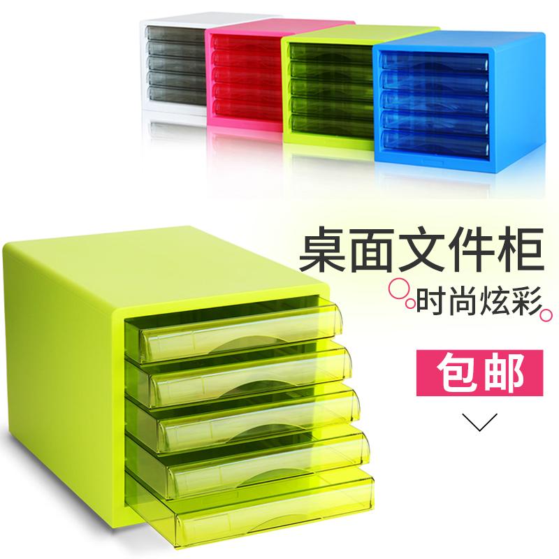 Бесплатная доставка по китаю Deli 97777 пятислойный шкаф для хранения разноцветный 5-слойный рабочий стол для шкафа для документов в шкафу для документов