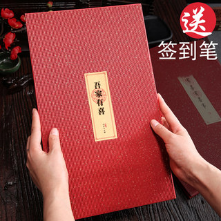 Wedding sign-in book creative Chinese wedding guest gift book signature personal love account book general gift book