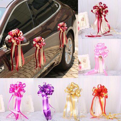 婚车拉花装饰 结婚用品迎亲车队手拉花丝带彩条车门把手彩带礼盒