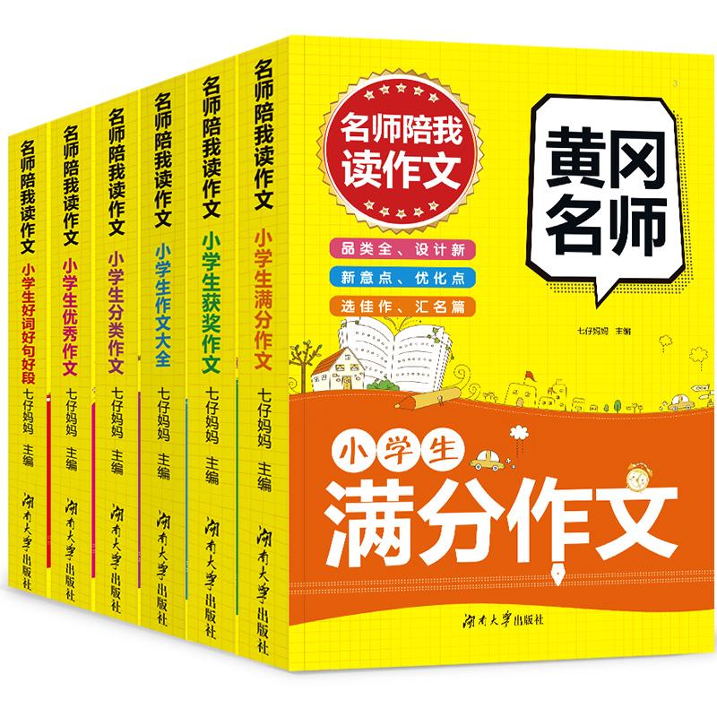 【黄冈名师】小学满分作文6本