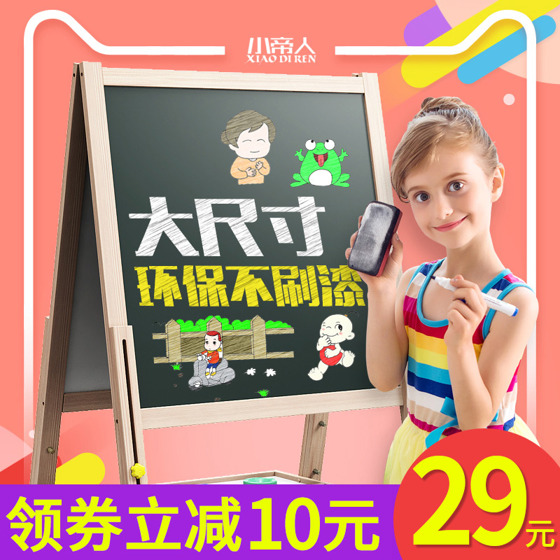 Children's baby drawing board double-sided magnetic small blackboard lift easel bracket type home drawing graffiti writing board