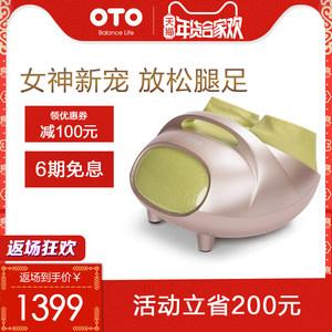 OTO脚部按摩器足疗机全自动揉捏足部脚底足底按摩穴位全包裹老人