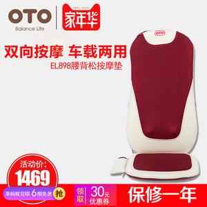 [OTO]EL-898腰背松按摩器腰部肩部按摩垫家用多功能靠垫