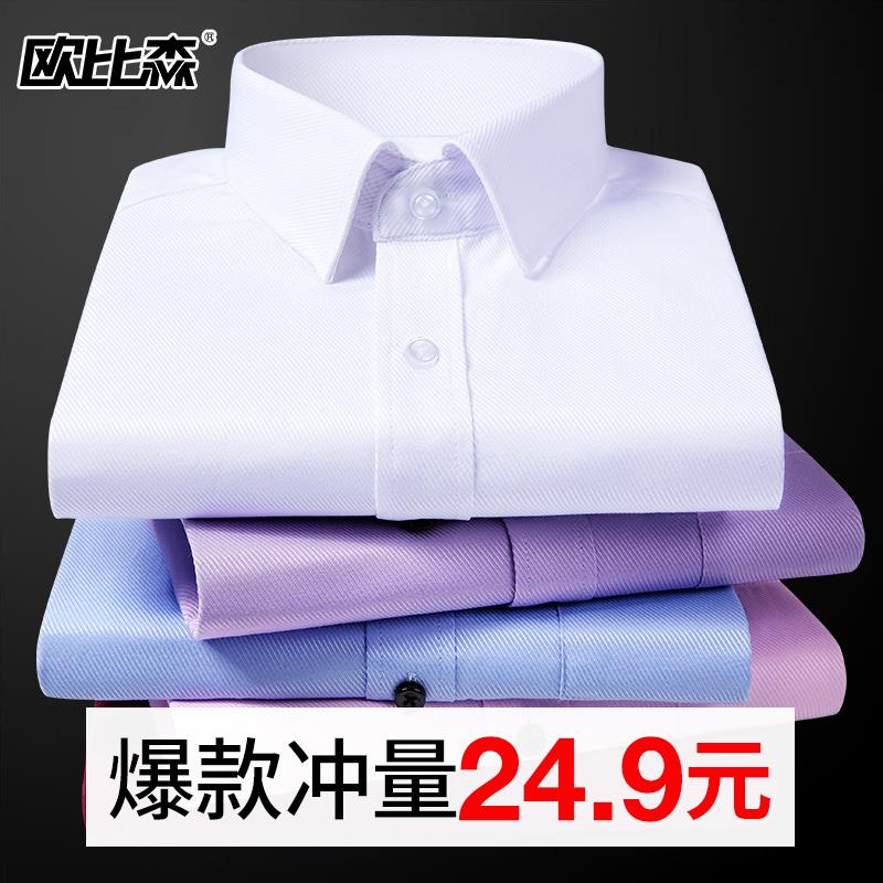 春季白长袖潮流衬衫短袖韩版修身职业v长袖衬衣商务寸男士工装衣服