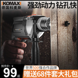 Komax high-power impact drill household multi-function electric power tool pistol drill electric hammer small hand electric drill