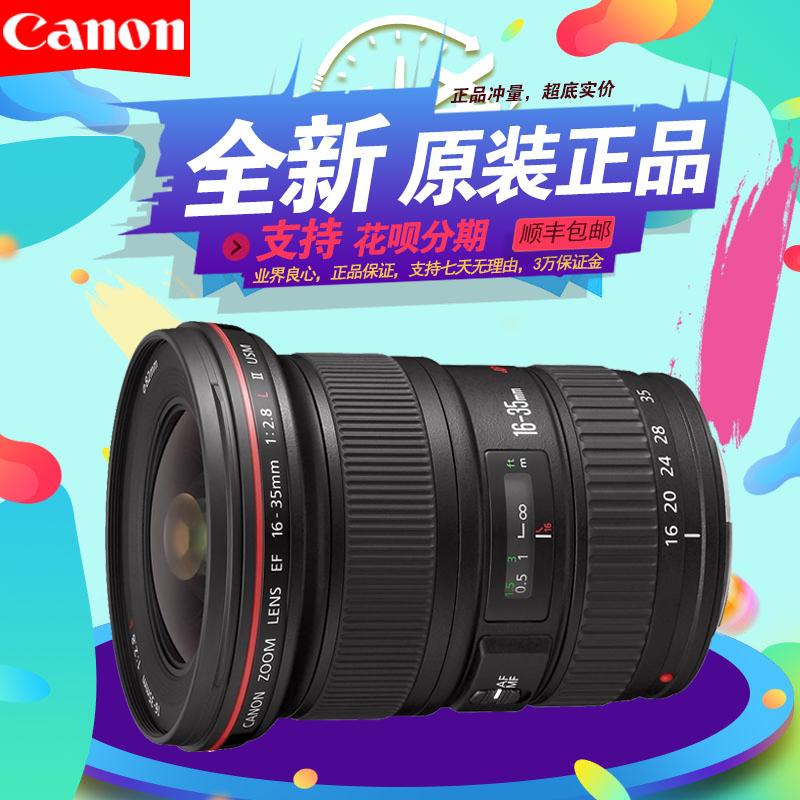 正品行货二代镜头EF16-35mmf/2.8LIIUSM佳能广角16-35F2.8