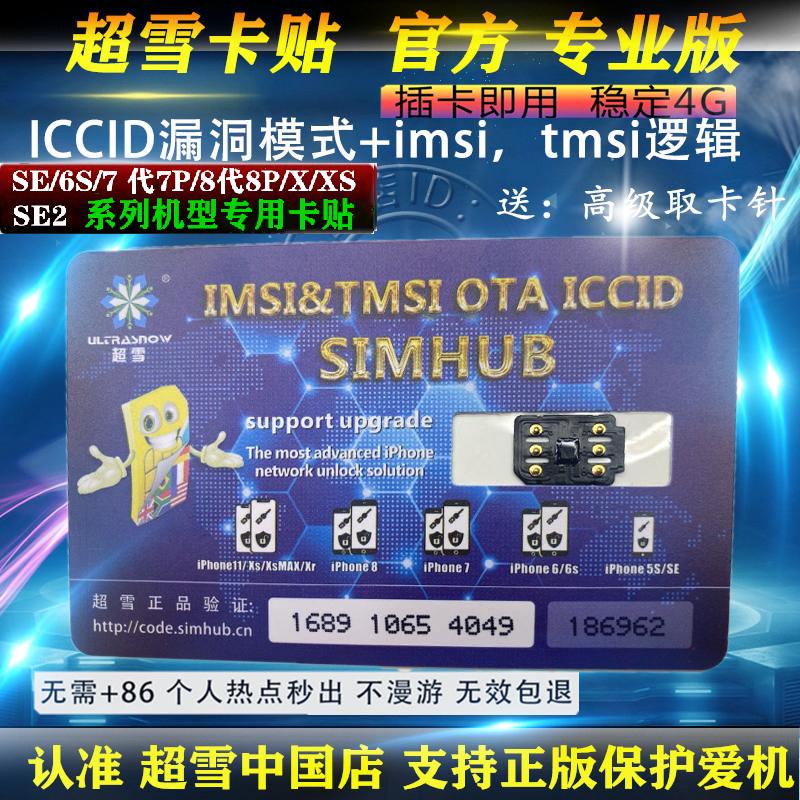 电信超雪卡贴美版有锁正版iPhoneSE6S7代8PXSICCIDv电信联通苹果4G