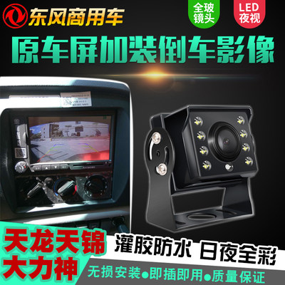 Dongfeng Tianlong KL flagship Tianjin KR truck reversing image camera, the original car screen is equipped with a rear view 24V waterproof