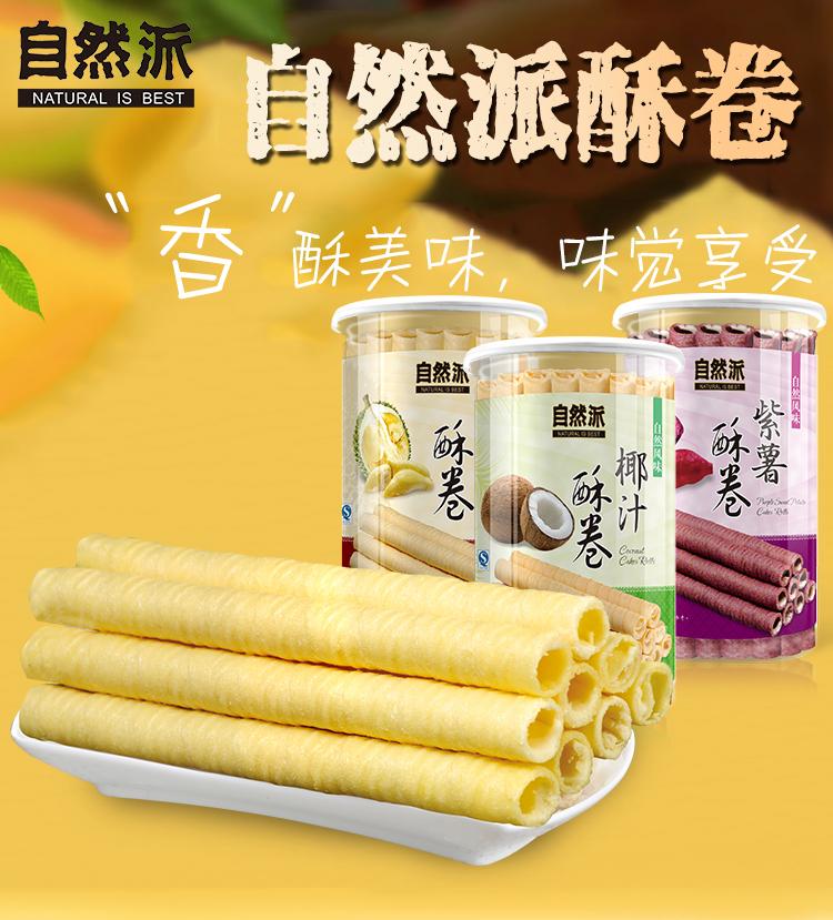 自然派 蛋卷 酥卷 220g*3罐 双重优惠折后¥34.9包邮 3味可选